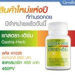 แกสตรา-เฮิร์บ กิฟฟารีน Gastra-Herb ลดกรดไหลย้อน โรคกระเพาะ