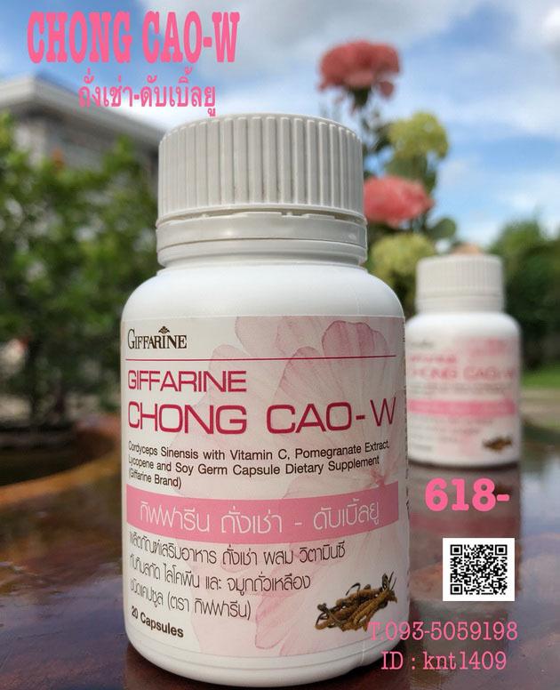 ถั่งเช่า-ดับเบิ้ลยู กิฟฟารีน, Giffarine Chong Cao-W สำหรับสุภาพสตรี