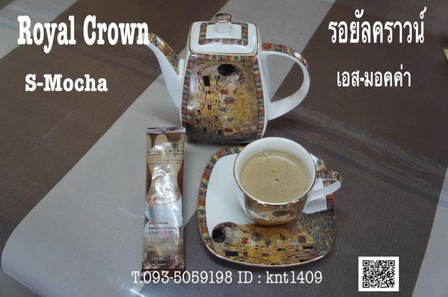 กาแฟกิฟฟารีน รอยัลคราวน์ เอส-มอคค่า, กาแฟปรุงสำเร็จชนิดผง สูตรมอคค่า,กาแฟ กิฟฟารีีน