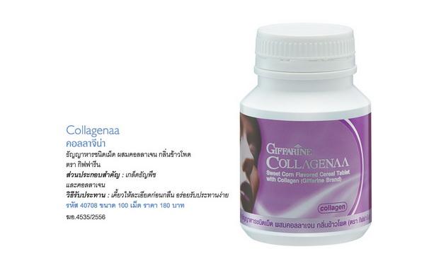 คอลลาเจน แมกซ์ กิฟฟารีน, Collagen Maxx, ผิวกระชับ เต่งตึง, เสริมสร้างกระดูกอ่อน,บำรุงผิว,ลดริ้วรอย