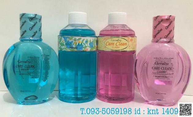 น้ำยาอนามัย กิฟฟารีน, แคร์ คลีน, ทำความสะอาดจุดซ่อนเร้น, ไร้กังวลเรื่องกลิ่น,ขจัดกลิ่นจุดซ่อนเร้น