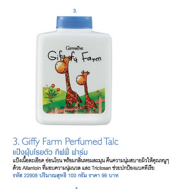 กิฟฟี่ ฟาร์ม กิฟฟารีน, แป้งโรยตัวเด็ก, ช่วยปกป้องแบคทีเรีย,แป้งเด็ก กิฟฟี่ฟาร์ม,แป้งฝุ่นโรยตัว กิฟฟี่ฟาร์ม