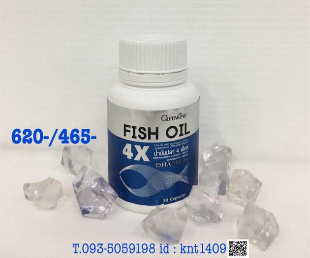 น้ำมันปลา 4 เอ็กซ์ กิฟฟารีน, Fish Oil 4X,บำรุงสมอง, ช่วยความจำ, ลดความเสี่ยงโรคอัลไซเมอร์