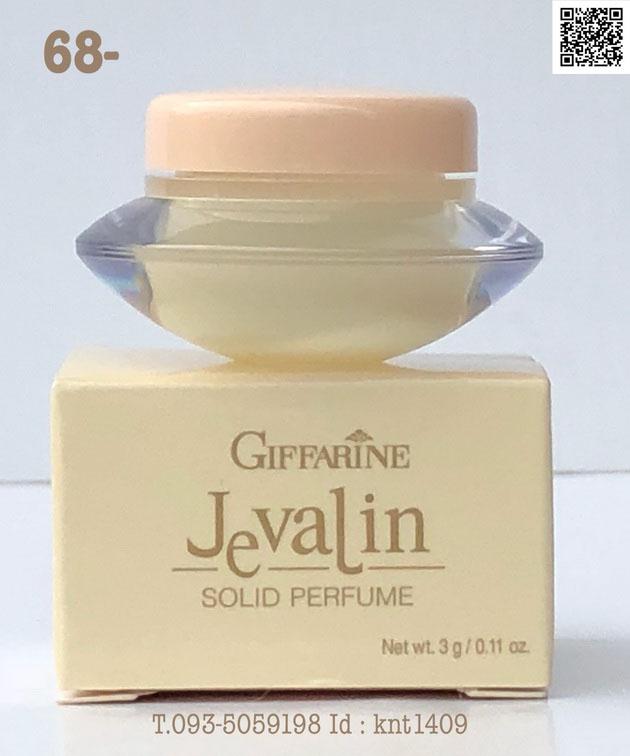 น้ำหอมแห้ง เจวาลิน กิฟฟารีน, Solid Perfume หอมติดทนนาน,น้ำหอมชนิดแห้ง เจวาลิน