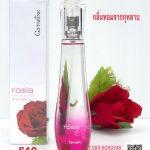 น้ำหอมโรเซีย กิฟฟารีน Rosia Eau De Parfum กลิ่นกุหลาบ