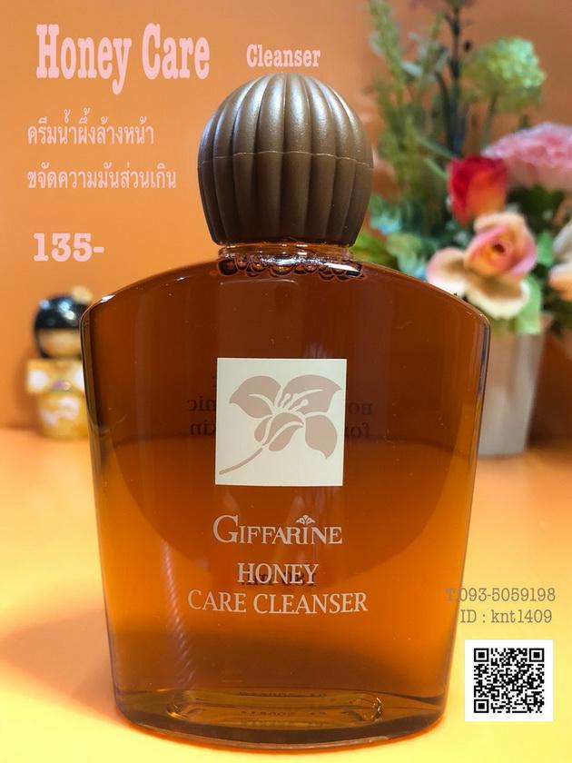 ครีมน้ำผึ้งล้างหน้า กิฟฟารีน, Honey Care, คุณค่าน้ำผึ้งบริสุทธิ์,เจลน้ำผึ้งล้างหน้า กิฟฟารีน,น้ำผึ้งล้างหน้าขจัดความมัน กิฟฟารีน