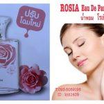 น้ำหอมโรเซีย โฉมใหม่ กิฟฟารีน Rosia Eau De Parfum
