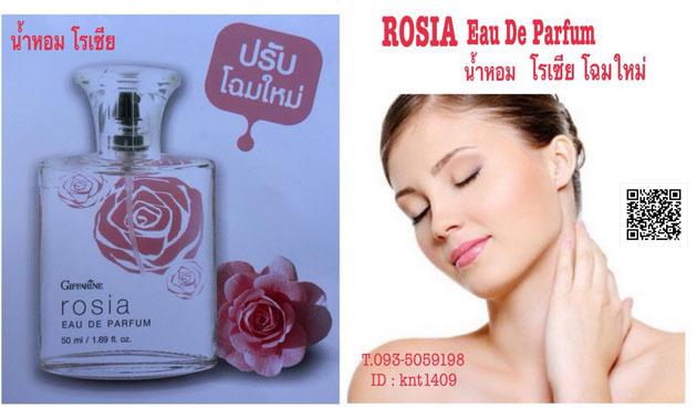 น้ำหอมโรเซีย โฉมใหม่ กิฟฟารีน, Rosia Eau De Parfum,น้ำหอมกลิ่นกุหลาบ กิฟฟารีน,น้ำหอมโรเซีย กิฟฟารีน,น้ำหอมโรเซีย 50 มล. กิฟฟารีน