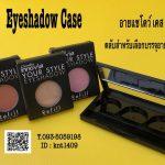 อายแชโดว์ เคส กิฟฟารีน Eyeshadow Case ตลับอายแชโดว์