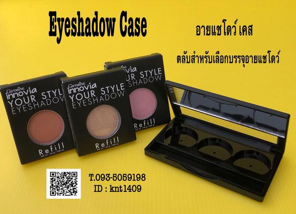 อายแชโดว์ เคส กิฟฟารีน, Eyeshadow Case ,ตลับอายแชโดว์,ตลับใส่อายแชโดว์
