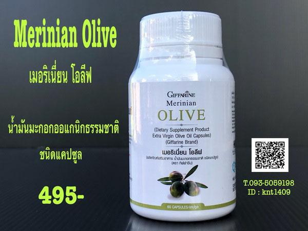 เมอริเนี่ยน โอลีฟ กิฟฟารีน, น้ำมันมะกอกธรรมชาติ แคปซูล,Giffarine Merinian Olive,น้ำมันมะกอก แคปซูล กิฟฟารีน,น้ำมันมะกอกออแกนิก แคปซูล กิฟฟารีน