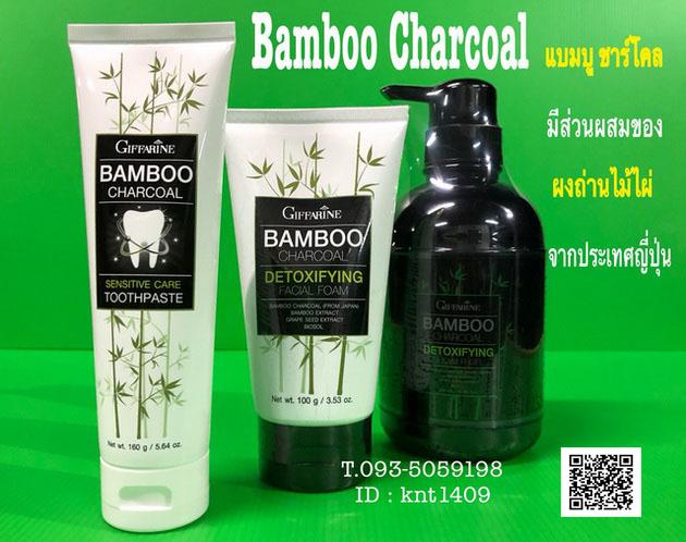 แบมบู ชาร์โคล กิฟฟารีน, Bamboo Charcoal, ผงถ่านไม้ไผ่ญี่ปุ่น,โฟมล้างหน้า ชาร์โคล กิฟฟารีน,เจลอาบน้ำ ชาร์โคล กิฟฟารีน,ยาสีฟันชาร์โคล กิฟฟารีน