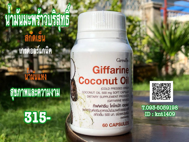 น้ำมันมะพร้าวสกัดเย็น กิฟฟารีน, โคโคนัท ออยล์ ชนิดแคปซูล,น้ำมันมะพร้าว กิฟฟารีน,Giffarine Coconut Oil,น้ำมันมะพร้าว แคปซูล กิฟฟารีน