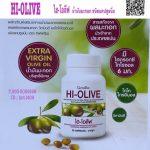 ไฮ-โอลีฟ กิฟฟารีน Hi-Olive น้ำมันมะกอกบริสุทธิ์พิเศษแคปซูล