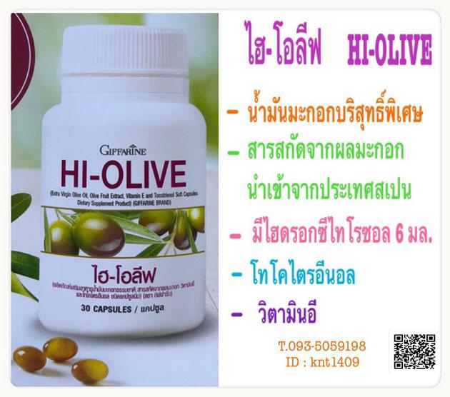 ไฮ-โอลีฟ กิฟฟารีน, Hi-Olive, น้ำมันมะกอกบริสุทธิ์พิเศษแคปซูล,น้ำมันมะกอกแคปซูล กิฟฟารีน,HI-OLIVE ไฮโอลีฟ กิฟฟารีน