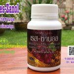 เรสซานอล แคปซูล กิฟฟารีน Res-Zanol เพื่อสุขภาพความงาม