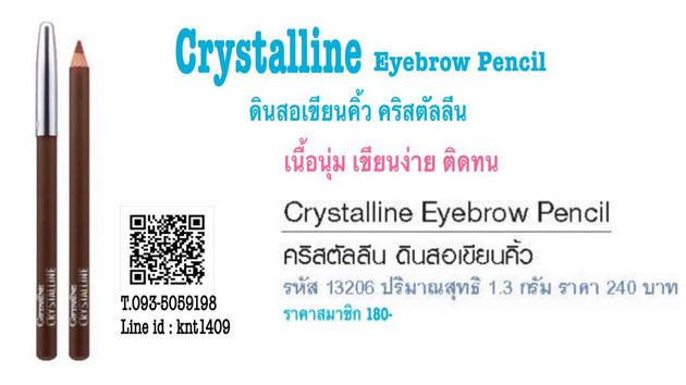 ดินสอเขียนคิ้ว คริสตัลลีน กิฟฟารีน,Crystalline Eyebrow Pencil,ดินสอเขียนคิ้วสีน้ำตาล กิฟฟารีน,คริสตัลลีน ดินสอเขียนคิ้ว