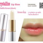 ลิปกลอส กิฟฟารีน Crystalline Lip Gloss ริมฝีปากนุ่ม ชุ่มชื่น