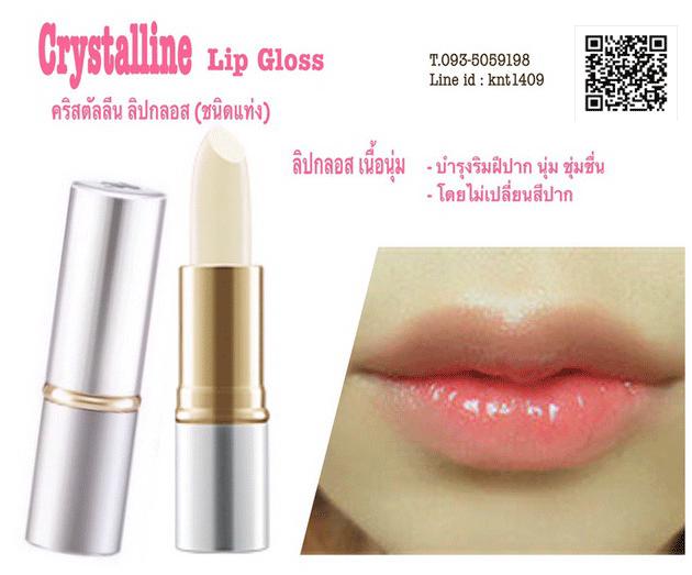 ลิปกลอส กิฟฟารีน, Crystalline Lip Gloss, ริมฝีปากนุ่ม ชุ่มชื่น,กิฟฟารีน คริสตัลลีน ลิปกลอส,ลิปกลอสบำรุงริมฝีปาก กิฟฟารีน