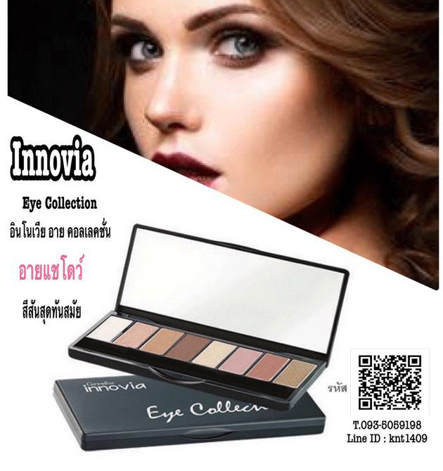 อายแชโดว์ กิฟฟารีน, Innovia Eye Collection, สีสันสุดทันสมัย,อินโนเวีย อาย คอลเลคชั่น กิฟฟารีน,อายแชโดว์ อินโนเวีย กิฟฟารีน