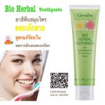ยาสีฟันสมุนไพรกิฟฟารีน ดอกเก๊กฮวย อิชินาเซีย สูตรแก้ร้อนใน