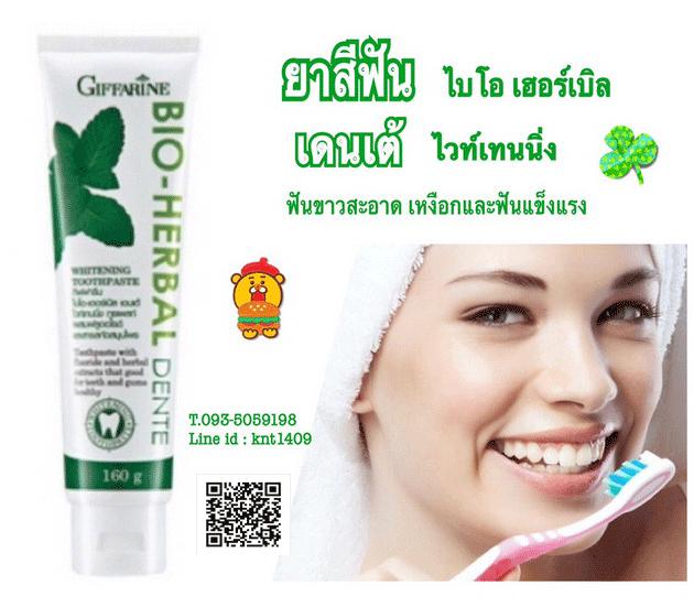 ยาสีฟันกิฟฟารีน, ไบโอเฮอร์เบิล เดนเต้ไวท์เทนนิ่ง, เพื่อฟันขาว,ยาสีฟัน เดนเต้ กิฟฟารีน,ยาสีฟัน ฟันขาวสะอาด กิฟฟารีน