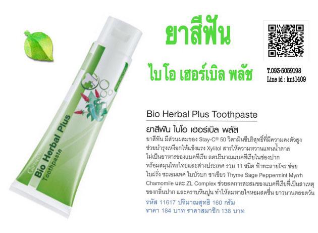 ยาสีฟันกิฟฟารีน, ไบโอ เฮอร์เบิล พลัส,ยาสีฟัน ผสมStay-C 50 บำรุงเหงือก,ยาสีฟันไบโอ พลัส กิฟฟารีน