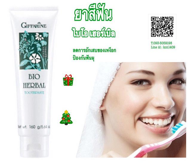 ยาสีฟันไบโอ เฮอร์เบิล กิฟฟารีน, ลดการอักเสบของเหงือก,ยาสีฟัน กิฟฟารีน,ยาสีฟันสูตรสมุนไพร 5 ชนิด