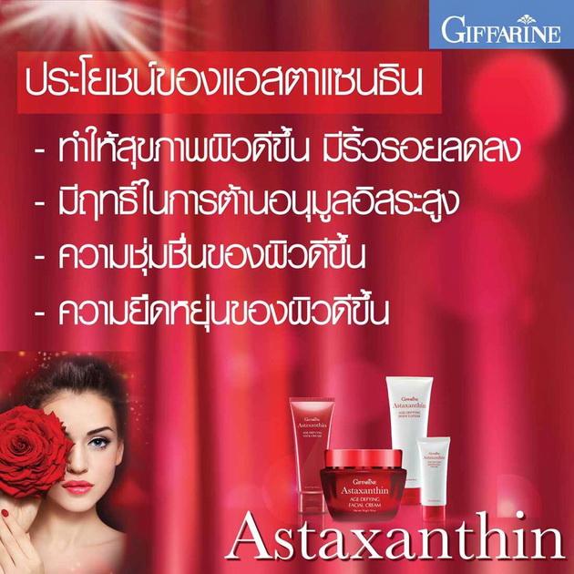 ครีมสาหร่ายแดง กิฟฟารีน, แอสตาแซนธิน, ลดเลือนริ้วรอย,Astaxanthin Facial Cream