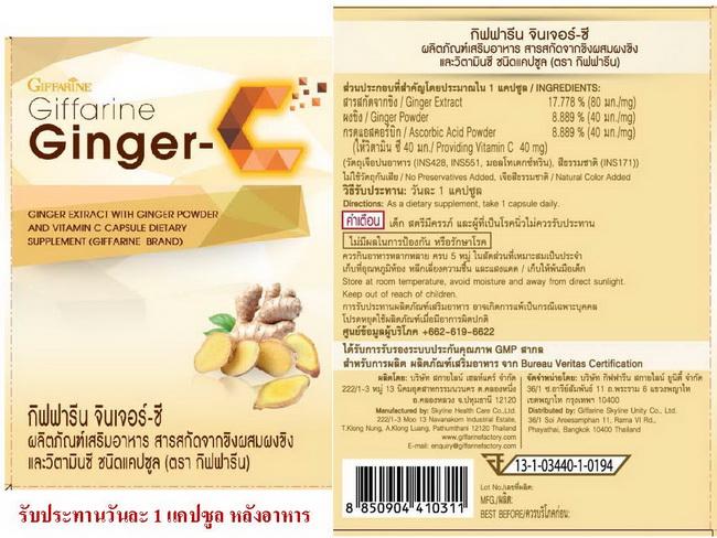 จินเจอร์-ซี กิฟฟารีน, Ginger-C, สารสกัดจากขิงผสมผงขิง,ขิงสกัดแคปซูล กิฟฟารีน,แก้ปวดประจำเดือน,แก้ปวดในโรคข้อเข่าเสื่อม,แก้ปวดกล้ามเนื้อ