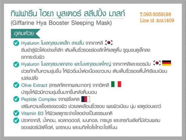 ไฮยา บูสเตอร์ สลิปปิ้ง มาสก์ กิฟฟารีน,Giffarine Hya Booster Sleeping Mask,ไฮยา เจลบำรุงกลางคืน กิฟฟารีน,ไฮยาลูรอนบริสุทธิ์จากธรรมชาติ กิฟฟารีน
