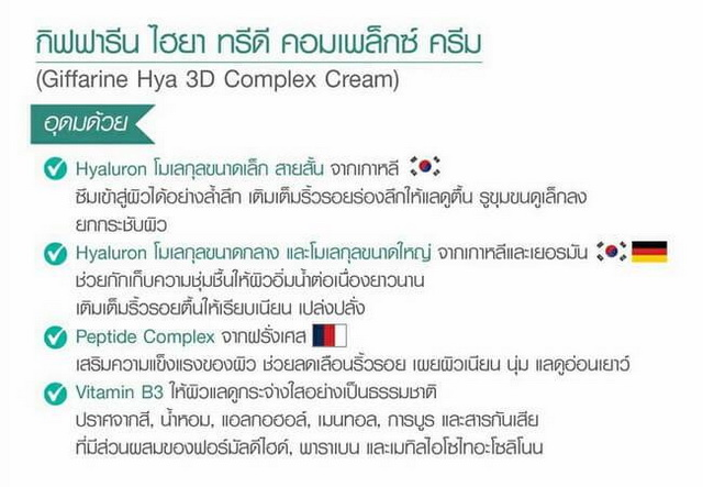 ไฮยาทรีดีครีม กิฟฟารีน, HYA 3D Complex Cream,ผิวตึงกระชับ เนียนนุ่ม,ไฮยาลูรอนบริสุทธิ์จากธรรมชาติ,ไฮยา ทรีดี คอมเพล็กซ์ ครีม กิฟฟารีน