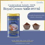 กิฟฟารีน รอยัล คราวน์ Royal Crown กาแฟสำเร็จรูปชนิดเกล็ด