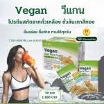 โปรตีนกิฟฟารีน Vegan วีแกน มัลติแพลนท์ โปรตีน สกัดจากพืช